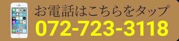 072-723-3118