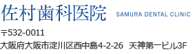 佐村歯科医院 〒532-0011 大阪府大阪市淀川区西中島4-2-26  天神第一ビル3F